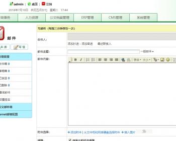 (PC+手机网页端可打包APP)JAVA超大型智能办公OA,ERP,HR,CMS综合管理系统源码(有文档)