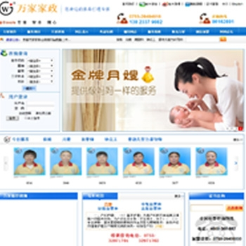 深圳家政公司模板,家政公司网站源码,家政网站系统