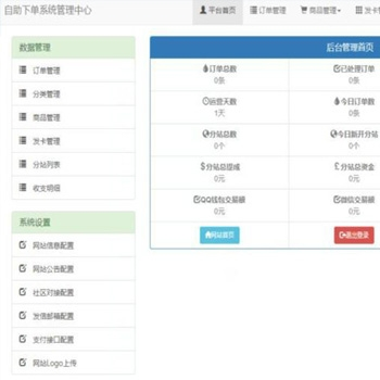 最新代刷网程序网站源码 美化版 可对接支付平台 商业源码