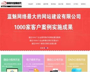 深圳微信小程序开发,微营销系统开发,微商城开发系