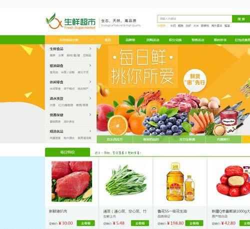 ecshop3.6农产品水果生鲜超市商城源码 带PC端+手机端+对接微信通