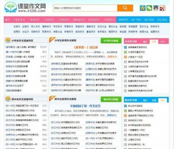 92GAME最新课堂作文网网站源码 帝国CMS7.5内核 带数据带火车头采集+WAP手机版