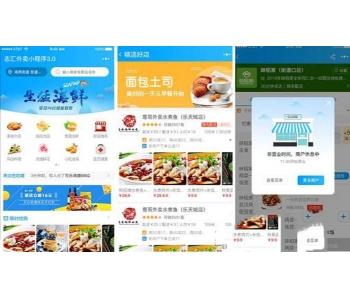 叮咚-外卖餐饮小程序6.1.9 前端+后端 修复多店前端距离显示问题