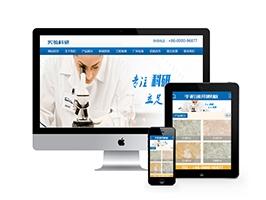 企业实验科技研究类网站织梦模板(带手机移动端)