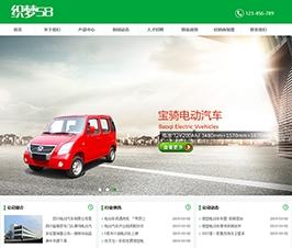 电动汽车产品展示类企业网站织梦dedecms模板