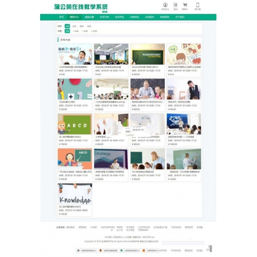 2018年最新 Thinkphp框架开发蒲公英在线教学系统网站源码