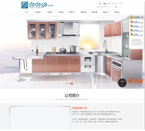 橱柜家具类企业公司网站织梦模板