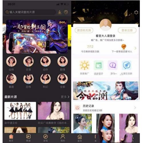 开源影视源码 黄瓜视频app原生源码 lulube香蕉lutube安卓苹果双端源码