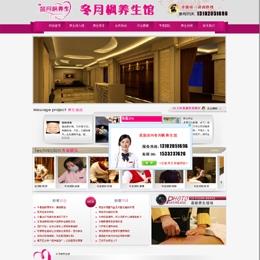 粉色美容养生会馆网站模板