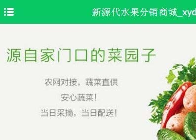 ECSHOP生鲜超市农产品网站整站源码|PC+WAP+微信分销商城|微信支付+短信功能