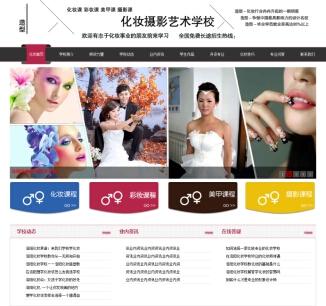 美甲美容美发化妆培训机构学校类企业织梦模板