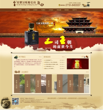 酒类食品行业网站织梦dedecms模板