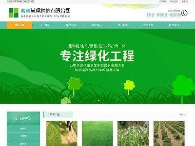 织梦dedecms苗木草坪种植绿化工程企业网站模板(带手机移动端)