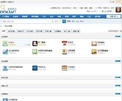 discuz插件百宝箱[应用中心] 高级版4.0.1 百宝箱应用市场discuz