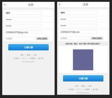 DISCUZ插件最新商业版DZ插件 关注微信注册吸粉 V1.0 支持手机版+