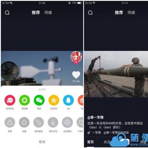 安卓版本抖音短视频APP应用 v1.9.0 去广告版 下载