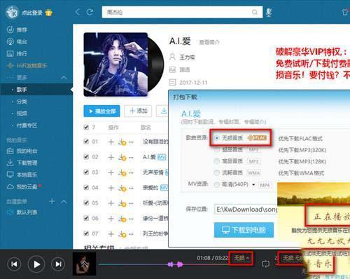 酷我音乐PC端绿色破解版v8.7.7.1 享豪华vip特权