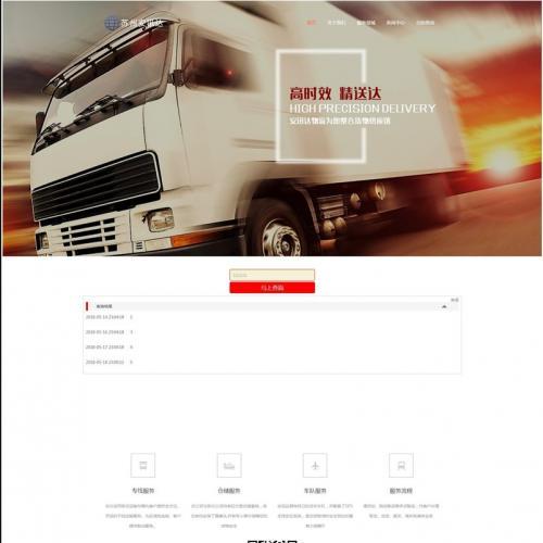 货运公司网站源码thinkphp内核 快递查询 仓储配送物流经纪物流公司网站