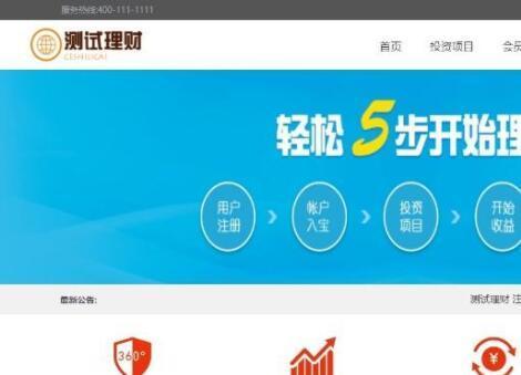 PHP金融投资理财网站系统源码 期货基金黄金白银p2p理财平台