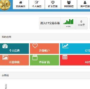 最新ACCOIN数字金融整站源码,虚拟币交易挖矿源码中+英+韩三语完美运营