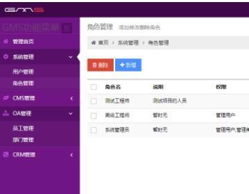 最新Asp.net通用后台管理系统源码分享 VS2012 EF+MVC+Bootstrap构建通用后台管理系统