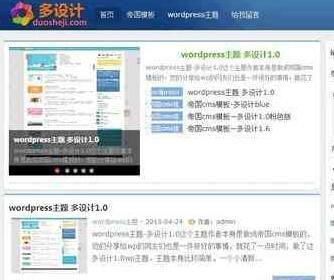 Wordpress博客主题:精美实用的多设计blue版