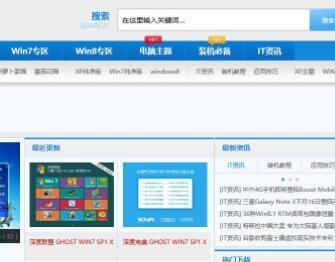 Wordpress模板:仿系统吧系统下载整站win8/win7/winxp桌面主题下载整站源码