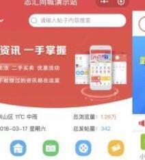 志汇-同城微圈小程序 6.2 付费发帖/置顶/商家/圈子/拼车/红包