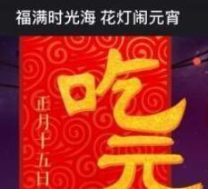 元宵节红包/中秋月饼赚红包v1.7.1 端午节/元宵节/中秋节通用模块 可自定义皮肤
