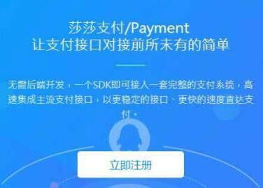 2019第三方支付平台源码多支付渠道可运营级别