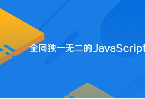 JavaScript高级进阶设计模式精讲