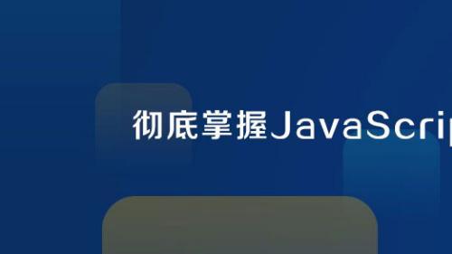 JavaScript高级核心知识深入讲解