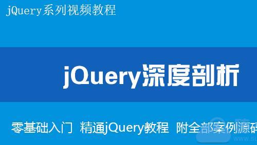 jQuery深度剖析高清视频教程