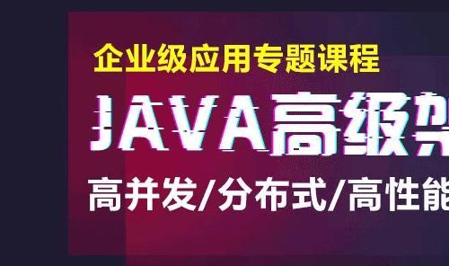 Java高级开发架构师高并发多线程编程三阶段项目实战精讲