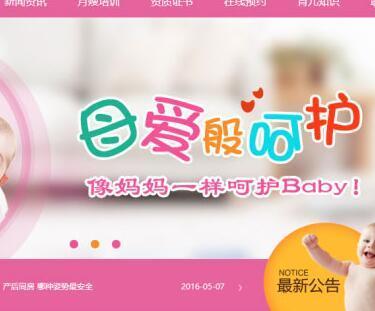 织梦dedecms保姆月嫂育婴家政服务公司网站模板