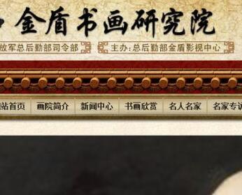 艺术书画研究院类企业网站织梦dedecms模板
