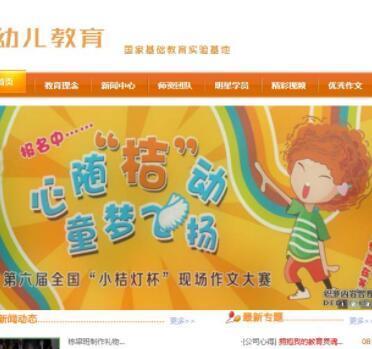 儿童幼儿园作文教育培训机构类网站织梦模板(带手机端)+PC+移动端+利于SEO优化