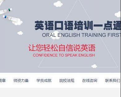 教育培训行业网站源码织梦模板(带手机端)+PC+移动端+利于SEO优化
