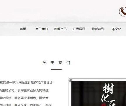 织梦dedecms响应式茶道茶具公司网站模板(自适应手机移动端)