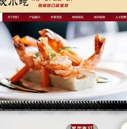 响应式餐饮牛杂小吃类网站织梦模板(带手机端)+利于SEO优化