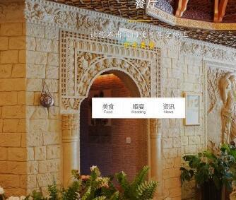 餐饮美食酒店类企业网站织梦源码(带预约功能)